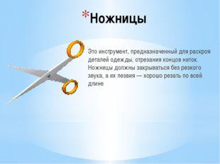 Ножницы Это инструмент, предназначенный для раскроя деталей одежды, отрезания