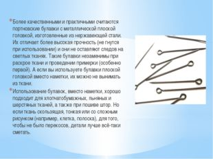 Более качественными и практичными считаются портновские булавки с металлическ