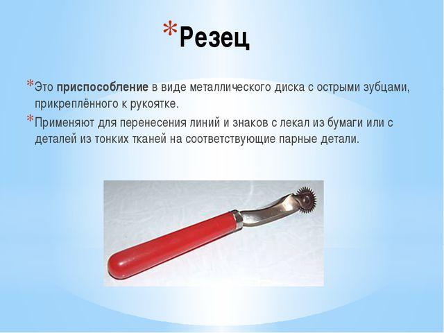 Резец Это приспособление в виде металлического диска с острыми зубцами, прикр...