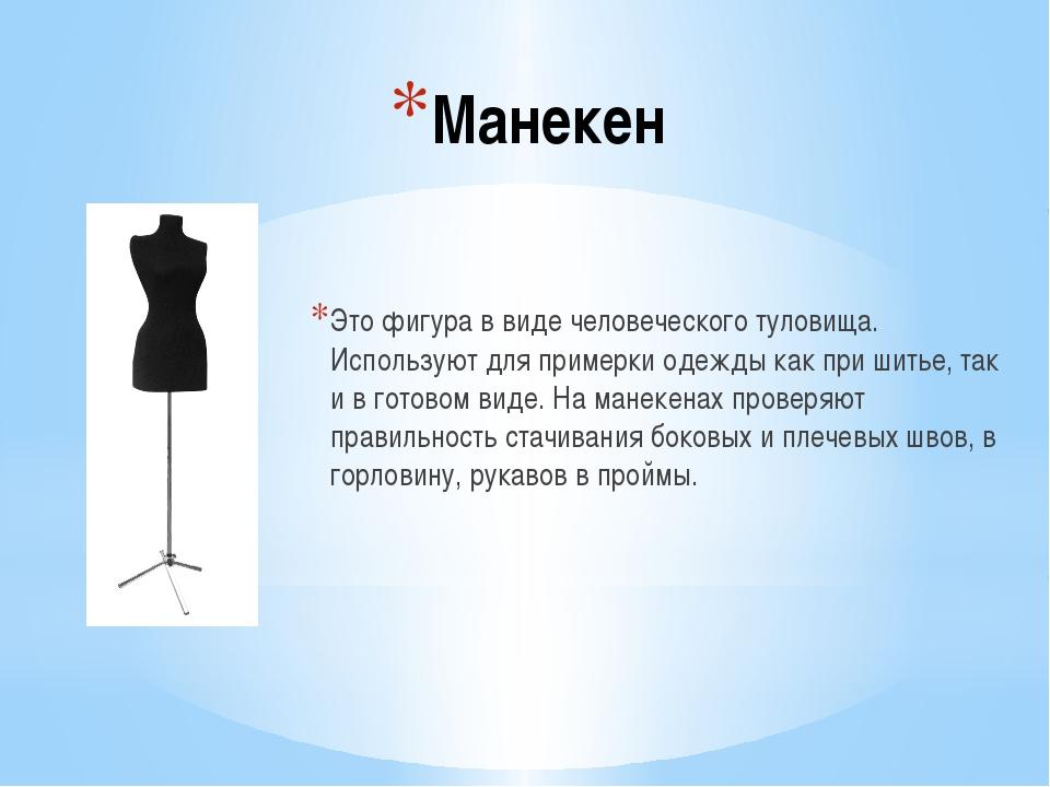 Манекен Это фигура в виде человеческого туловища. Используют для примерки оде...