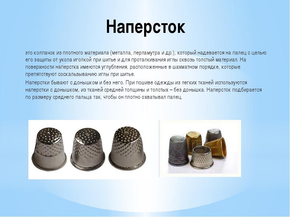 Наперсток это колпачок из плотного материала (металла, перламутра и др.), кот...