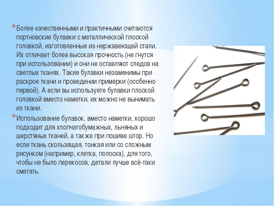 Более качественными и практичными считаются портновские булавки с металлическ...