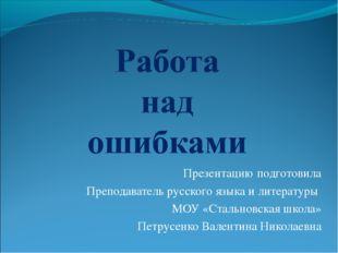 Презентацию подготовила Преподаватель русского языка и литературы МОУ «Стальн