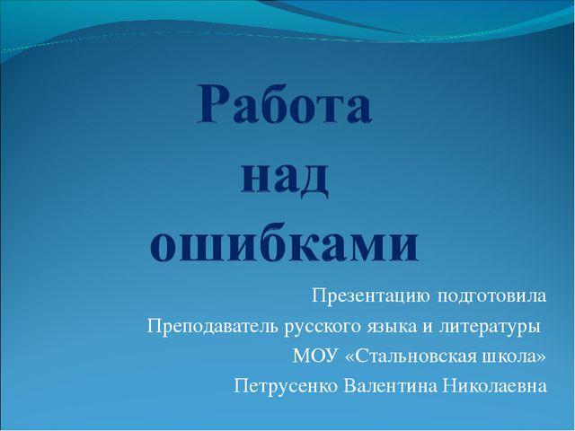 Презентацию подготовила Преподаватель русского языка и литературы МОУ «Стальн...