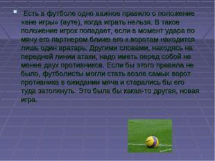 Есть в футболе одно важное правило о положение «вне игры» (ауте), когда игра