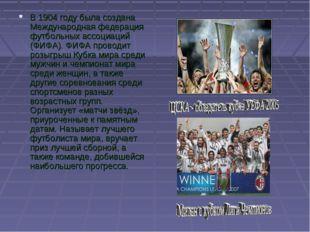 В 1904 году была создана Международная федерация футбольных ассоциаций (ФИФА)