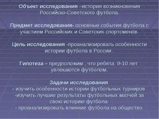 Объект исследования –история возникновения Российско-Советского футбола. Пред