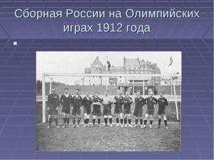 Сборная России на Олимпийских играх 1912 года