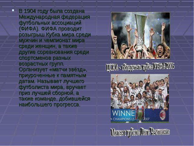 В 1904 году была создана Международная федерация футбольных ассоциаций (ФИФА)...