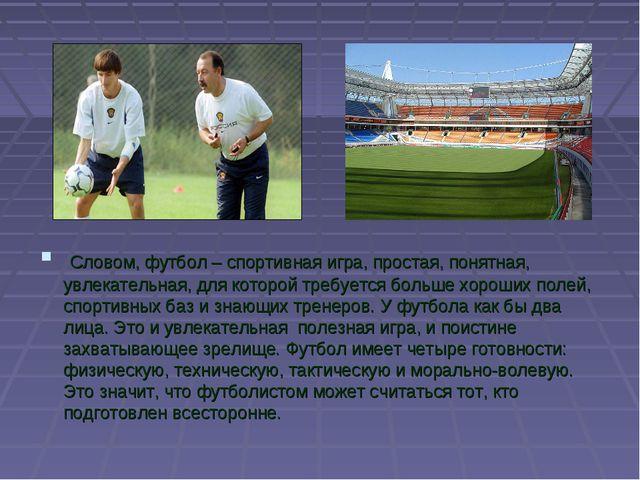 Словом, футбол – спортивная игра, простая, понятная, увлекательная, для кото...