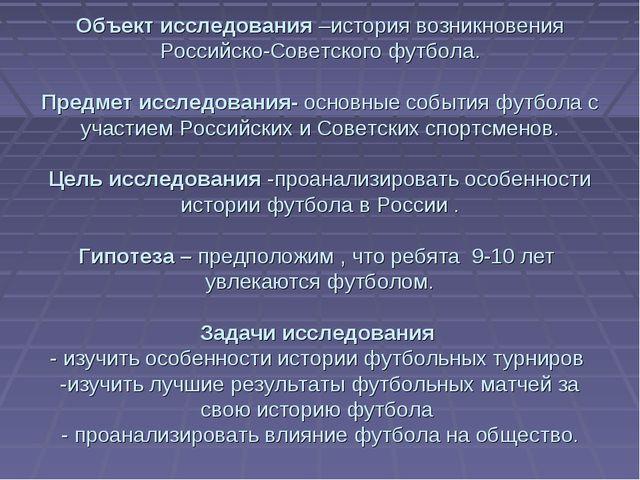 Объект исследования –история возникновения Российско-Советского футбола. Пред...