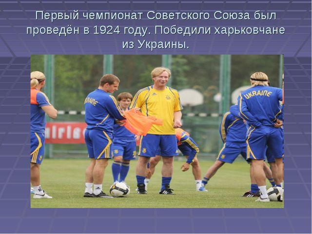 Первый чемпионат Советского Союза был проведён в 1924 году. Победили харьковч...