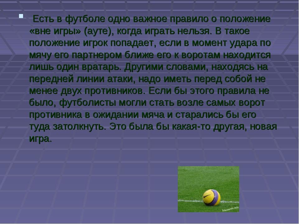 Есть в футболе одно важное правило о положение «вне игры» (ауте), когда игра...