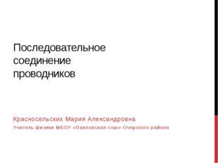 Последовательное соединение проводников Красносельских Мария Александровна Уч