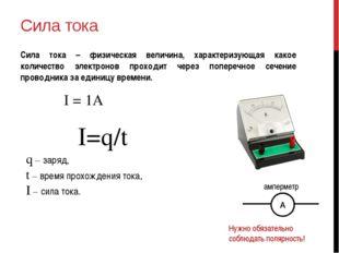 Сила тока Сила тока – физическая величина, характеризующая какое количество э