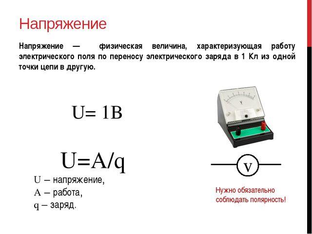 Напряжение Напряжение — физическая величина, характеризующая работу электриче...