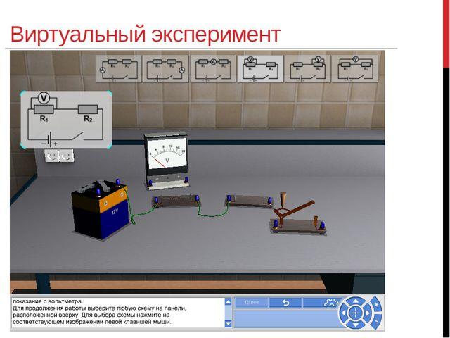 Виртуальный эксперимент