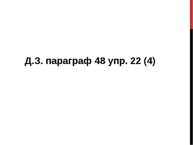 Д.З. параграф 48 упр. 22 (4)