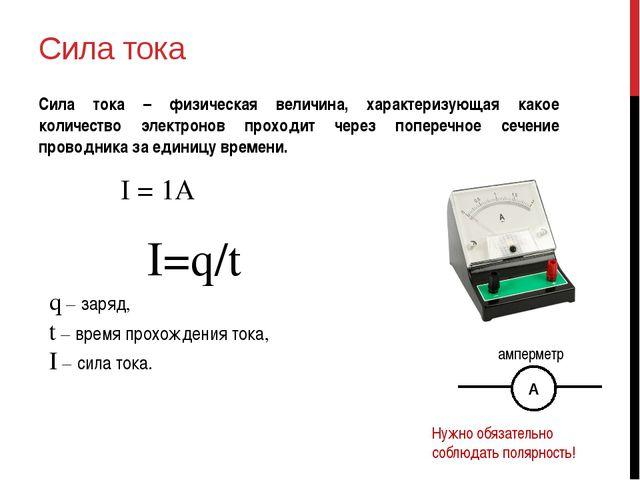 Сила тока Сила тока – физическая величина, характеризующая какое количество э...