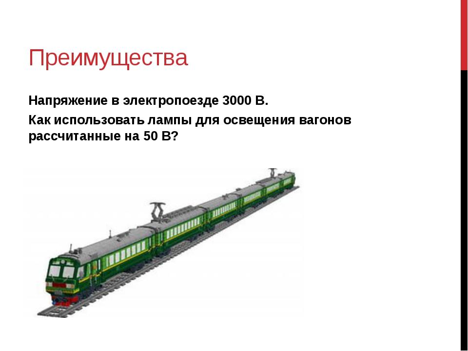 опыта конкурсе для электропоездов применяют напряжение 3000 в как можно зерно России первом