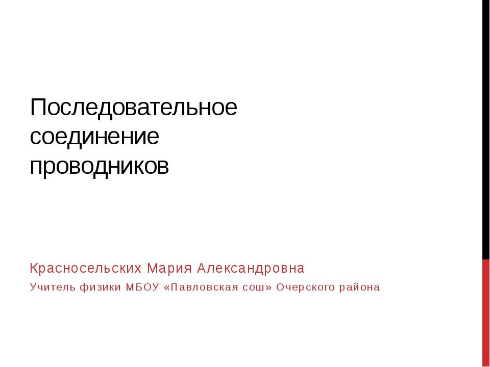 Последовательное соединение проводников Красносельских Мария Александровна Уч...