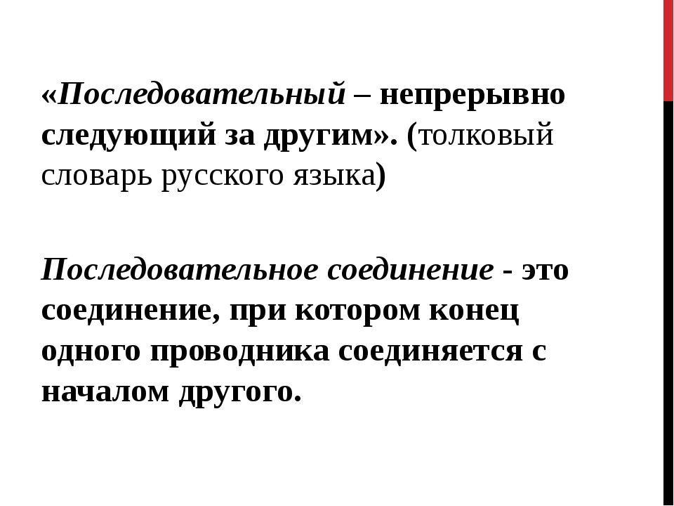 «Последовательный– непрерывно следующий за другим». (толковый словарь русско...