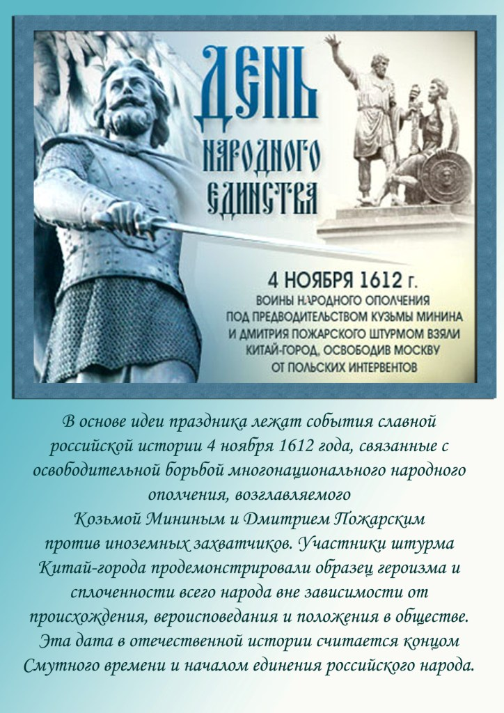http://detsad-kitty.ru/uploads/posts/2009-12/1260373137_den-edinstva1.jpg