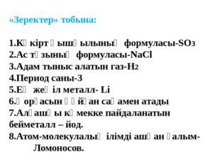 «Зеректер» тобына: 1.Күкірт қышқылының формуласы-SO3 2.Ас тұзының формуласы-N