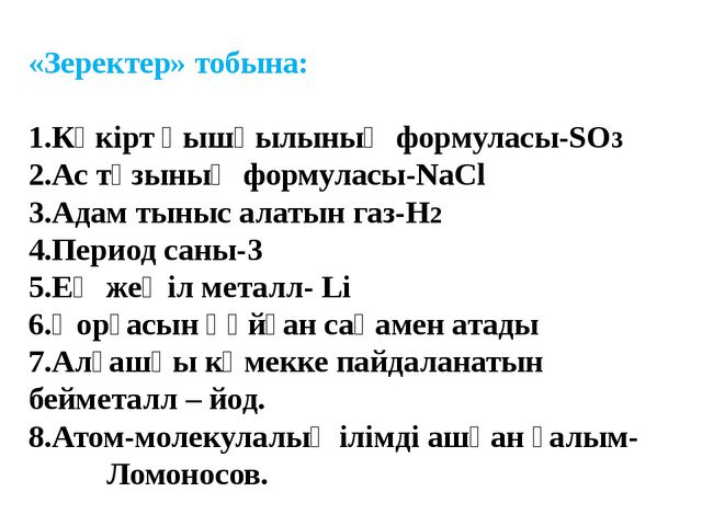«Зеректер» тобына: 1.Күкірт қышқылының формуласы-SO3 2.Ас тұзының формуласы-N...