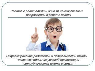 Работа с родителями – одно из самых главных направлений в работе школы Инфор