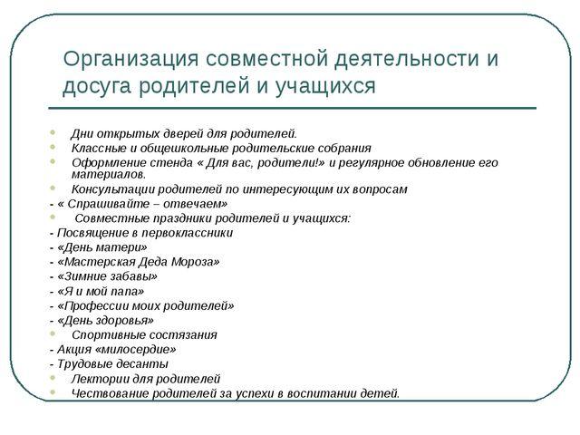 Организация совместной деятельности и досуга родителей и учащихся Дни откры...