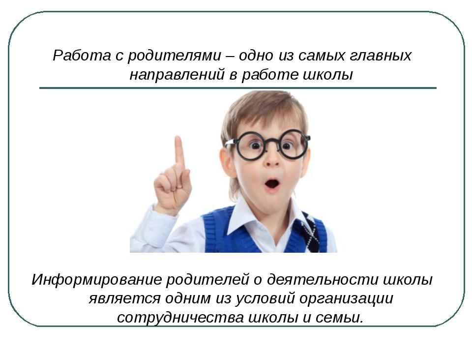 Работа с родителями – одно из самых главных направлений в работе школы Инфор...