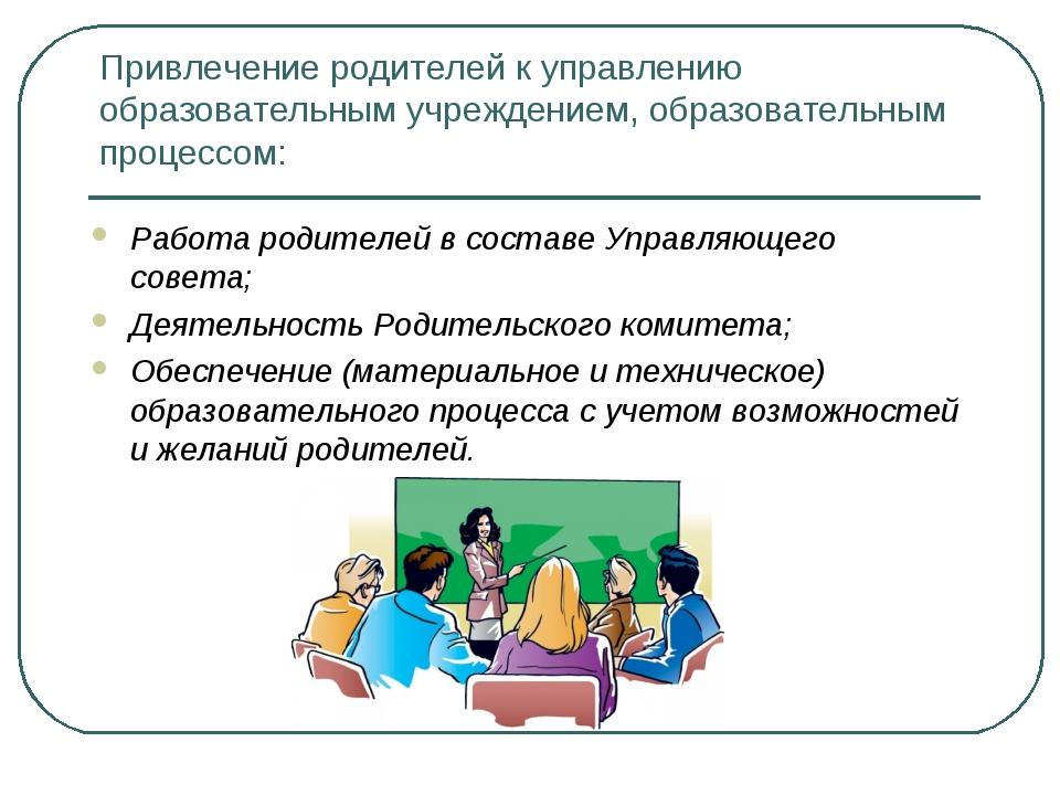 Привлечение родителей к управлению образовательным учреждением, образовательн...
