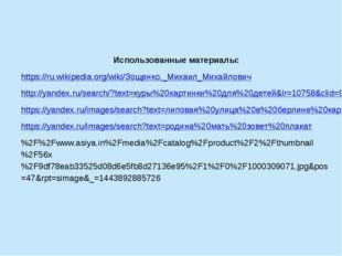 Использованные материалы: https://ru.wikipedia.org/wiki/Зощенко,_Михаил_Михай