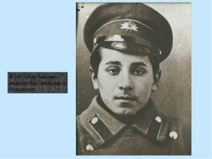 В 1913 году Зощенко окончил 8-ю гимназию в Петербурге.