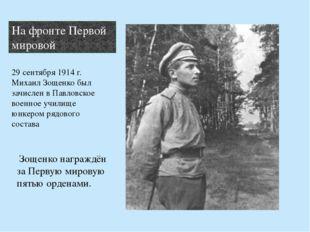 На фронте Первой мировой 29 сентября 1914 г. Михаил Зощенко был зачислен в Па
