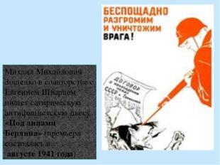 Михаил Михайлович Зощенко в соавторстве с Евгением Шварцем пишет сатирическую