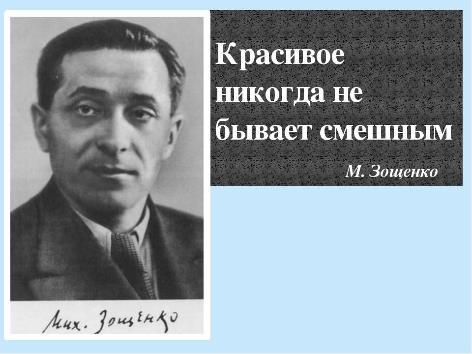 Красивое никогда не бывает смешным М. Зощенко