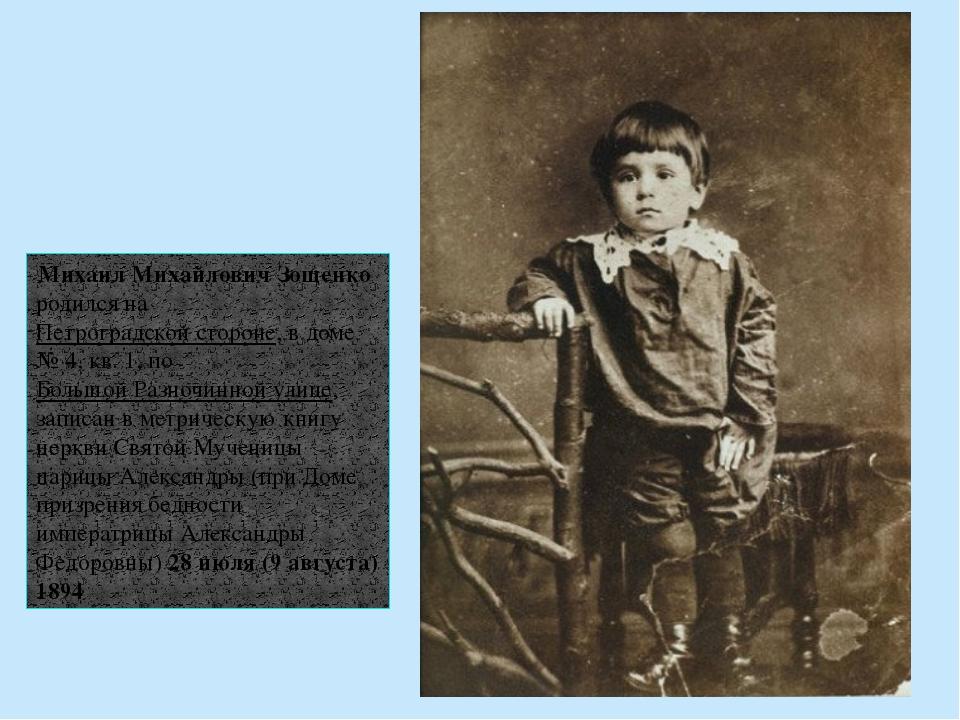 Михаил Михайлович Зощенко родился наПетроградской стороне, в доме №4, кв. 1...