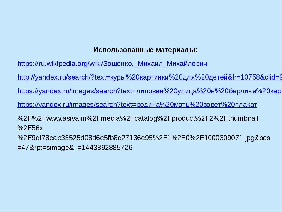 Использованные материалы: https://ru.wikipedia.org/wiki/Зощенко,_Михаил_Михай...