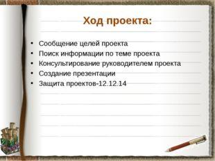 Ход проекта: Сообщение целей проекта Поиск информации по теме проекта Консуль