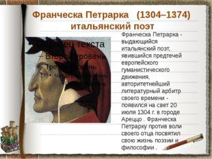 Франческа Петрарка (1304–1374) итальянский поэт Франческа Петрарка - выдающий