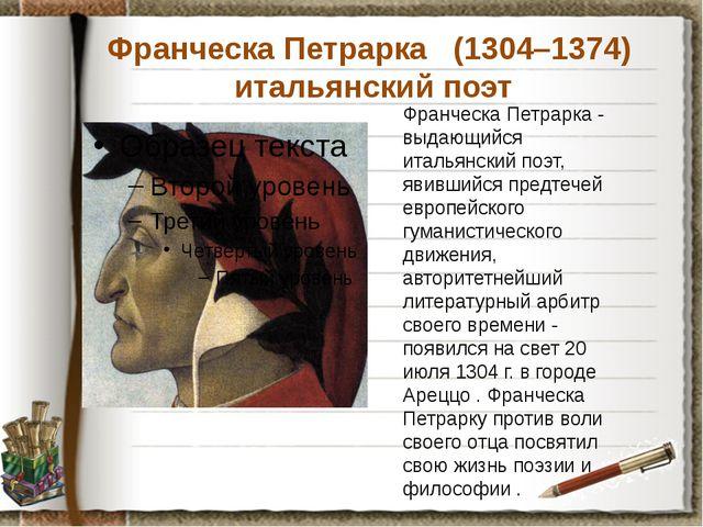Франческа Петрарка (1304–1374) итальянский поэт Франческа Петрарка - выдающий...
