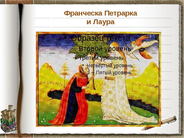 Франческа Петрарка и Лаура