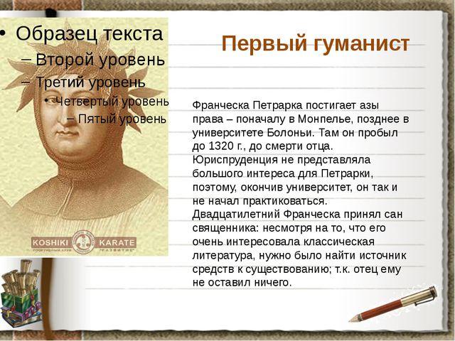 Первый гуманист Франческа Петрарка постигает азы права – поначалу в Монпелье,...
