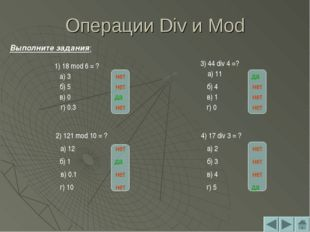 Операции Div и Mod Выполните задания: 1) 18 mod 6 = ? a) 3 б) 5 в) 0 г) 0.3 д