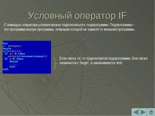 Условный оператор IF С помощью оператора условия можно подключаться к подпрог