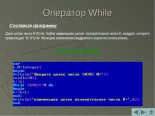Оператор While Составьте программу: Дано целое число N (N>0). Найти наименьше