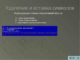 Удаление и вставка символов Вставка происходит с помощью оператора insert(s1,