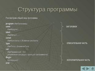 Структура программы Рассмотрим общий вид программы program ИмяПрограммы; uses